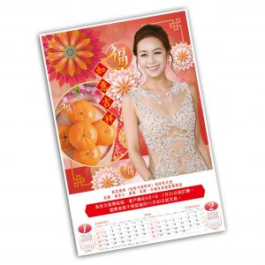 12 Paper Wall Calendar 精美粉紙掛曆