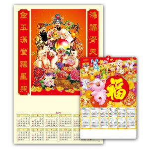 08 Relief Calendar & L2K Poster 吸塑年畫及特大對開年畫