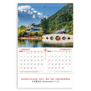11 Multi-Purpose Calendar 多用途廣告掛曆