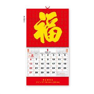 05 Pak Fok Calendar 百福月曆